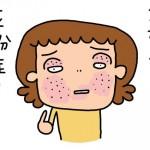 花粉症の症状で肌荒れは?