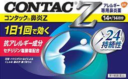 コンタック鼻炎Z画像