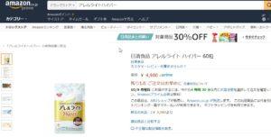 アレルライトハイパーのamazonの商品画像