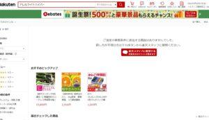 楽天市場でアレルライトハイパーが販売されていない画像
